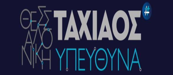 Η κακογουστιά δεν χωράει στο αύριο της Θεσσαλονίκης ...