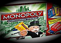 Η Monopoly των μικρών … και των μεγάλων
