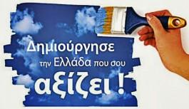 Ο ΣΥΡΙΖΑ και το εγχειρίδιο του καλού λαϊκιστή