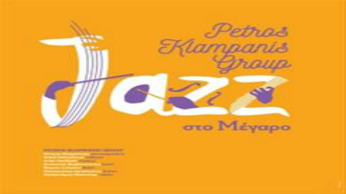 Τζαζ παλέτα συναισθημάτων, ιδεών και εντυπώσεων