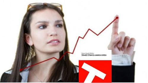 Χάρης Βλάδος: Το Μέλλον Της Γυναικείας Επιχειρηματικότητας