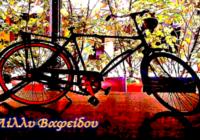Βόλτα με ποδήλατο σε παρελθόντα χρόνο