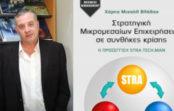 Χάρης Βλάδος: Τα Μικρομεσαία «Διαμαντάκια»