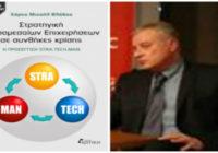 """Εγχειρίδιο αλλαγής """"πίστας"""" για επιχειρηματίες, ηγεσίες και στελέχη"""