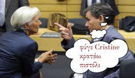 Τσακαλώτος-Lagarde: Τα «ξεκαθάρισαν»