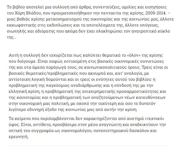 Χάρης Μιχαήλ Βλάδος -  Τομές στην ελληνική κρίση