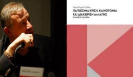 Xάρης Βλάδος: Κατανοήστε την παγκοσμιοποίηση