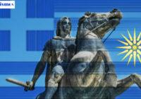 Μακεδονικό: Ποιά εξέλιξη θα εξυπηρετούσε την Ελλάδα;
