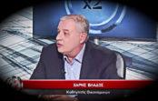 Δρ. Χάρης Βλάδος: Μόνο έτσι η Ελλάδα γυρίζει σελίδα