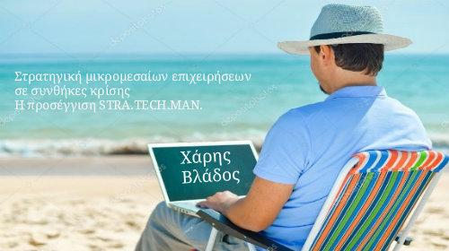 """Η """"Βίβλος"""" του Σύγχρονου Έλληνα Επιχειρηματία"""