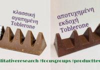 Μην το κάνεις όπως η Toblerone #MindTheGap