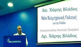 """Έτοιμη η """"Νέα Βιομηχανική Πολιτική, για την Ελλάδα""""!"""