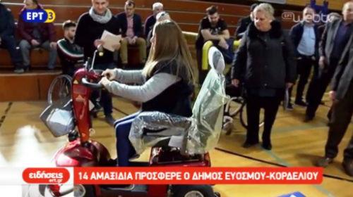 Αναπηρικό αμαξίδιο αγοράστηκε μέσω ανταποδοτικής ανακύκλωσης
