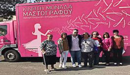 Δήμος Βόλβης πρόληψη ασθενειών: Πιστός στα ραντεβού του