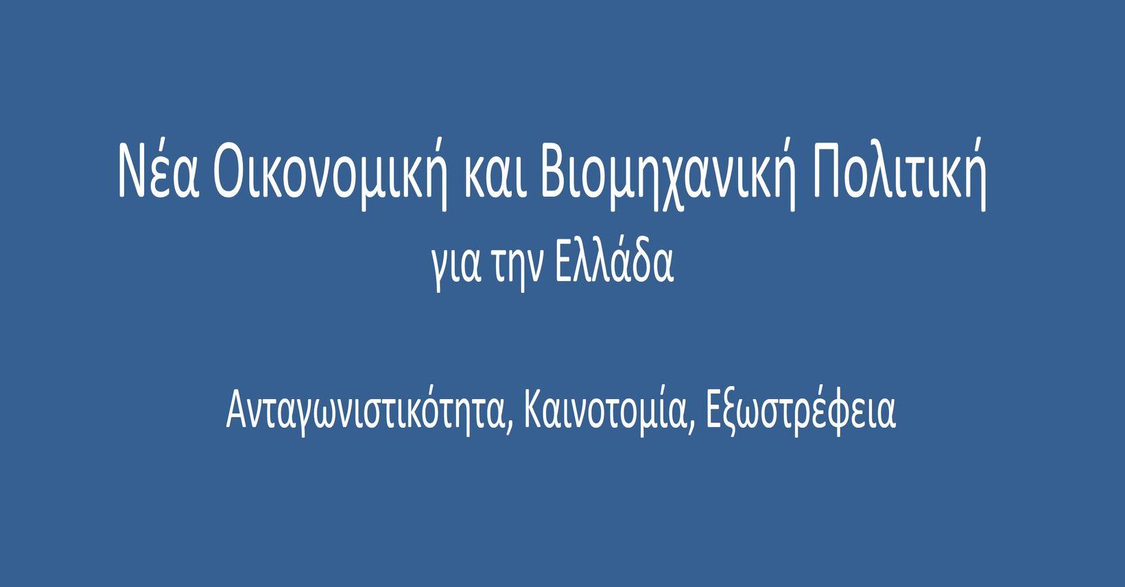 Νέα Οικονομική και Βιομηχανική Πολιτική, για την Ελλάδα