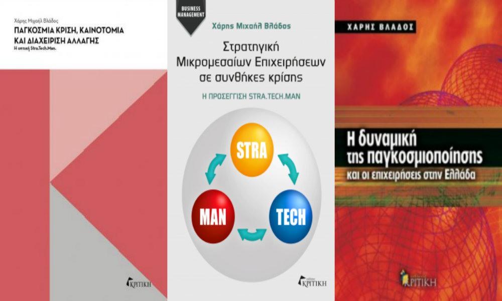Stra.Tech.Man. για επιχειρηματίες, ηγεσίες και στελέχη