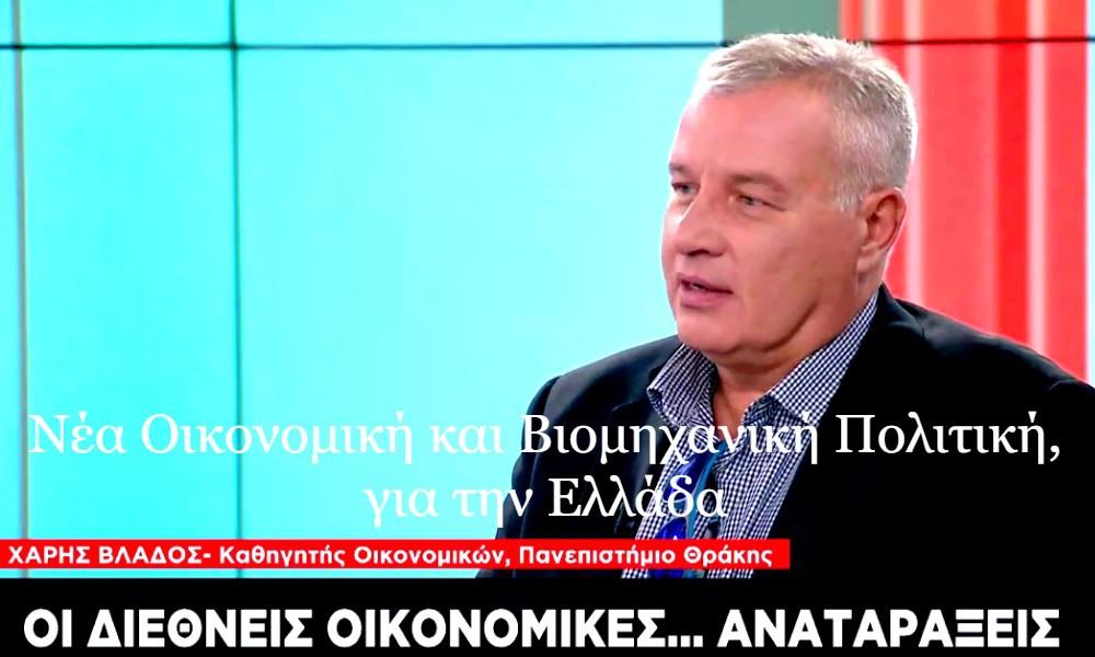 Το κρίσιμο σημείο της ελληνικής οικονομίας