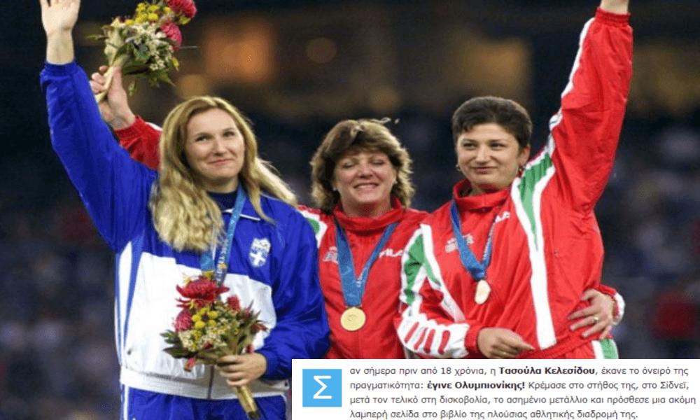 Η Αναστασία Κελεσίδου κατακτά το αργυρό μετάλλιο στους Ολυμπιακούς Αγώνες του Σίδνεϊ 2000 στη δισκοβολία με βολή 65.71 μέτρα