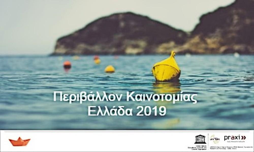 Περιβάλλον Καινοτομίας Ελλάδα 2019