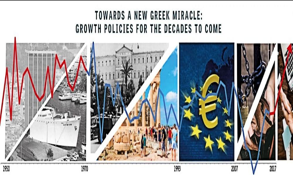 Προς ένα νέο ελληνικό θαύμα