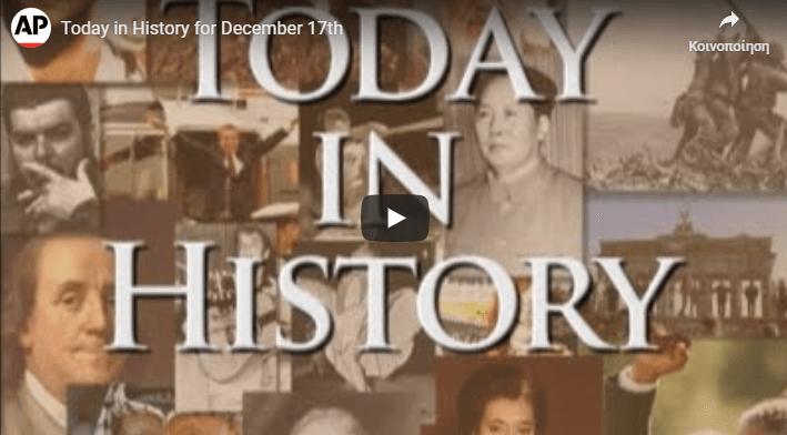 Ιστορίες της 17ης Δεκεμβρίου