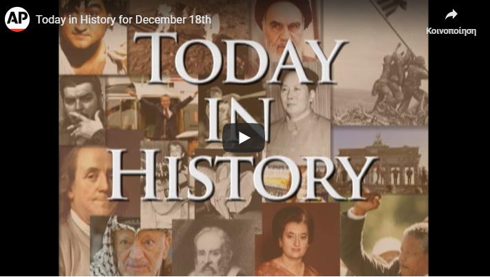Ιστορίες της 18ης Δεκεμβρίου