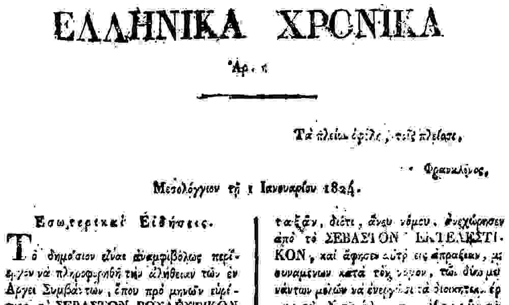 Σήμερα είναι διπλή γιορτή για τους Έλληνες Φιλελεύθερους