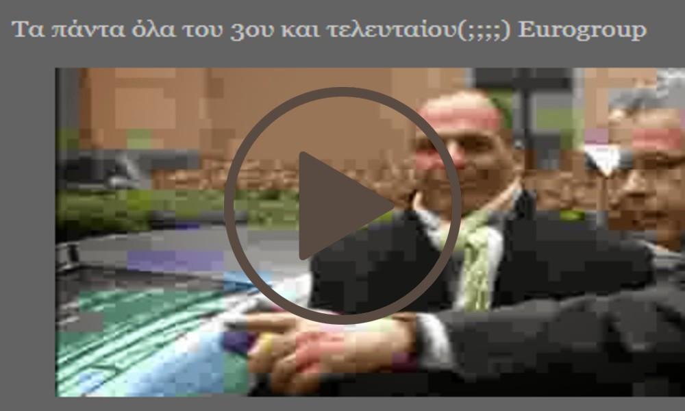 Τα πάντα όλα του 3ου και τελευταίου(;;;;) Eurogroup