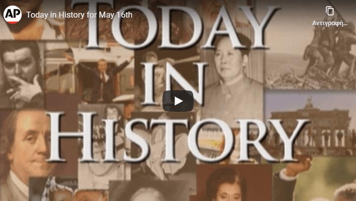 Ιστορίες της 16ης Μαΐου