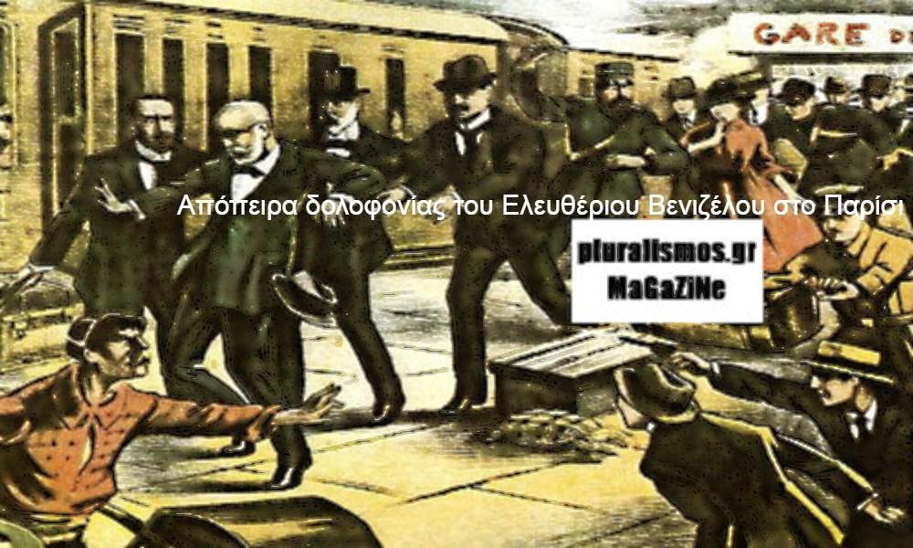 Ιστοριες της 30ης Ιουλιου