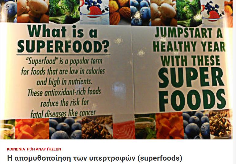 Η απομυθοποίηση των υπερτροφών (superfoods)