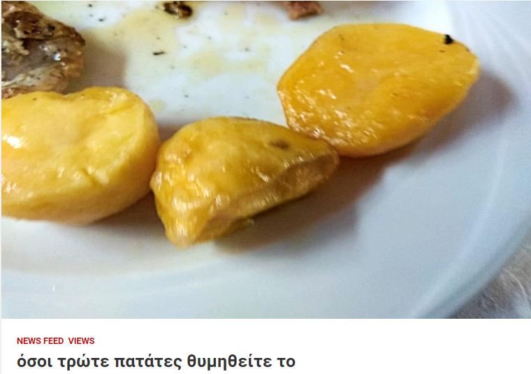 όσοι τρώτε πατάτες θυμηθείτε το