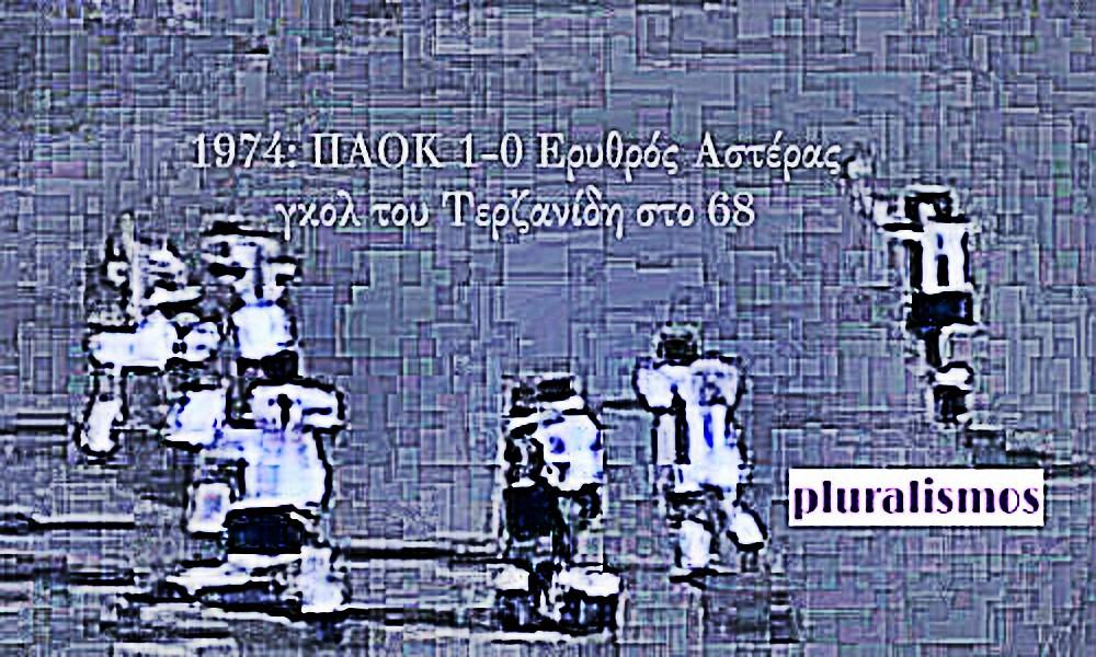 18/09/1974: ΠΑΟΚ 1-0 Ερυθρός Αστέρας