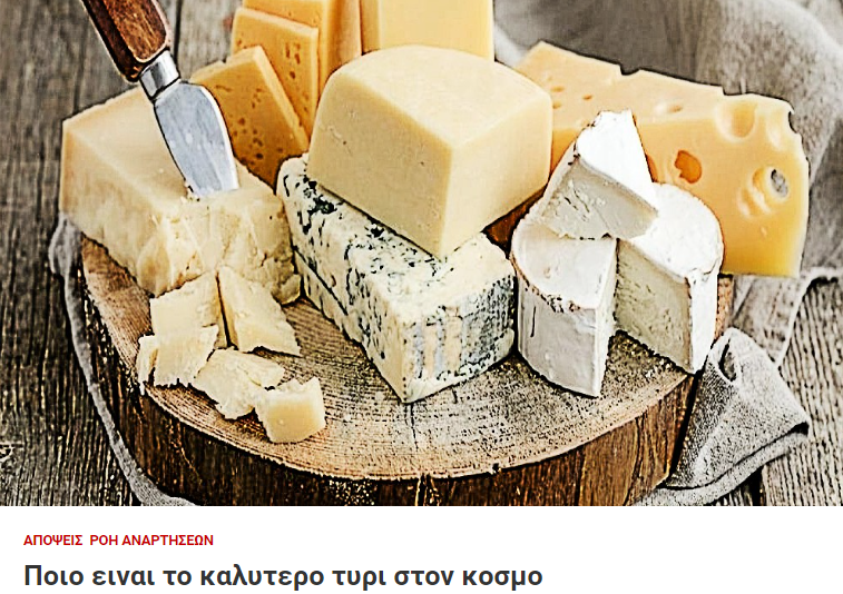 Ποιο ειναι το καλυτερο τυρι στον κοσμο