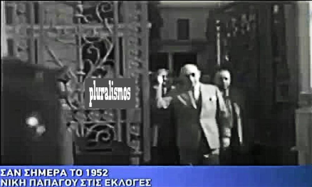 Ιστοριες της 16ης Νοεμβριου