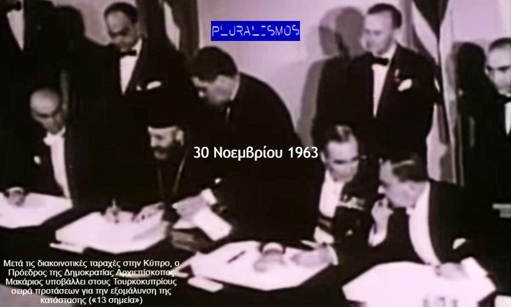 Ιστοριες της 30ης Νοεμβριου