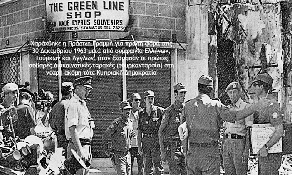Ιστοριες της 30ης Δεκεμβριου