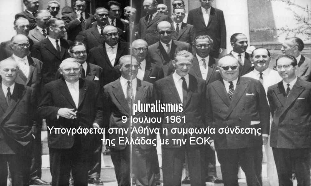 Ιστοριες της 9ης Ιουλιου