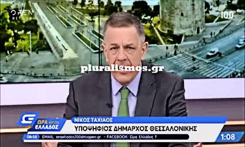 Οι δεσμεύσεις του Νίκου Ταχιάου για τη Θεσσαλονίκη